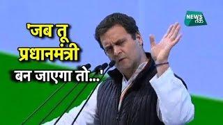 कांग्रेस महाधिवेशन: मंदिर दर्शन पर राहुल गांधी ने सुनाई एक कहानी | BIG STORY | News Tak