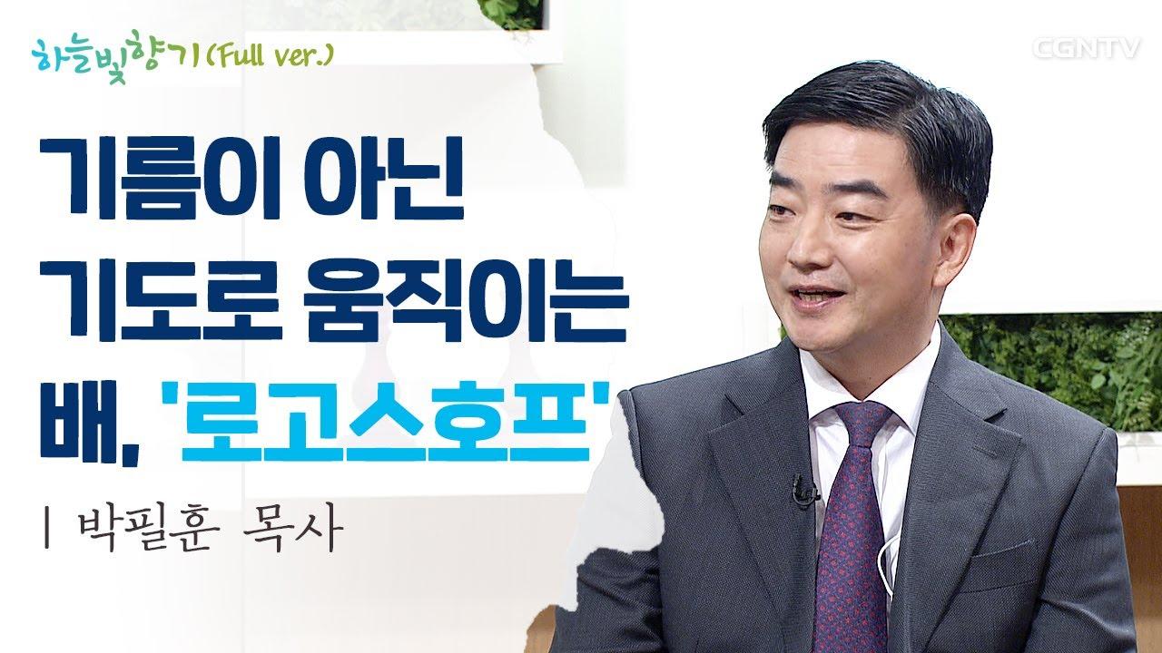 선상에서 경험하는 특별한 은혜 - 박필훈 목사 @ 표인봉, 윤유선의 하늘빛향기