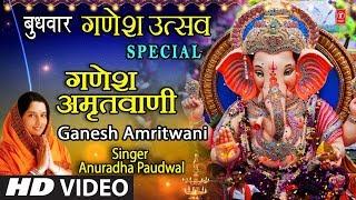 बुधवार गणेश उत्सव Special श्री गणेश अमृतवाणी।,Shree Ganesh Amritwani,ANURADHA PAUDWAL,Ganesh Bhajan