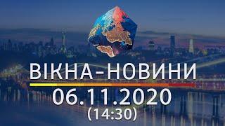 Вікна-новини. Выпуск от 06.11.2020 (14:30)   Вікна-Новини