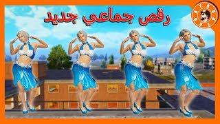 رقص جماعي💃 مع اغنية جديدة بمناسبة العيد😍PUBG MOBILE