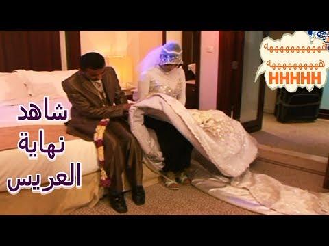 شاهد ما حدث للعريس صلاح الوافي في ليلة الدخلة Wedding Nigh