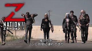 Zネーション シーズン2 第12話