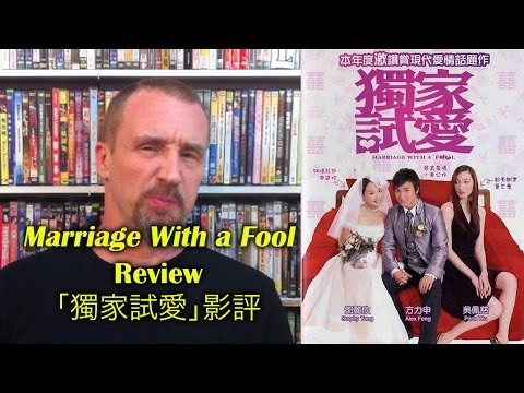 Marriage With A Fool/獨家試愛 Movie Review