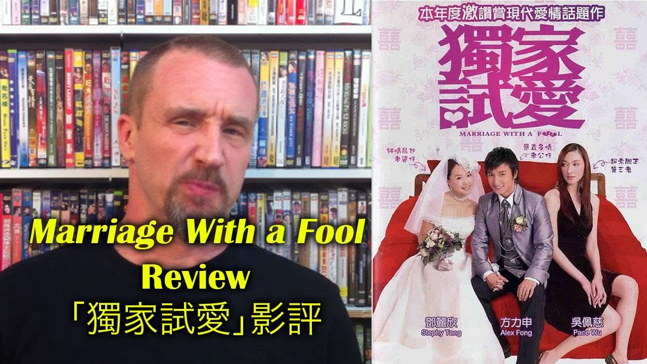 Marriage With A Fool/獨家試愛M...