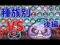 【妖怪ウォッチぷにぷに】種族別VS空想ユメミガチーノ!(後編) Yo-kai Watch 1