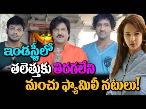 Manchu Family Records Hattrick Flops in 2017 | Telugu Gossips | Tollywood Boxoffice TV