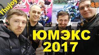 Чужой Болт  Матвеев ЮМЭКС 2017 (юг мото экспо)
