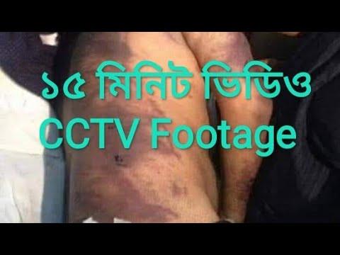 Download 15 minute Videos  Abrar Fahad   BUET abrar fahads murder sher e bangla    CCTV Footage  
