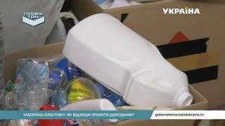 Заборона пластику: як відходи зробити доходами? (Випуск 67) | Головна тема