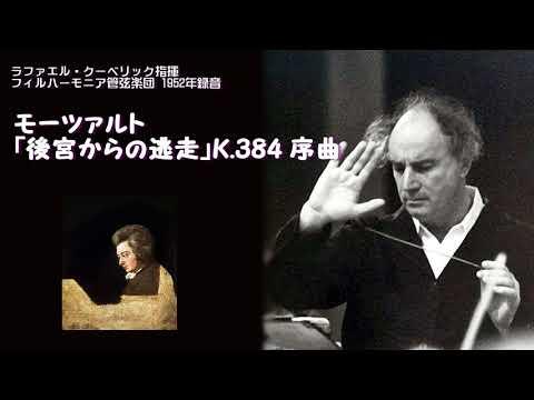 モーツァルト:「後宮からの逃走」K.384 序曲