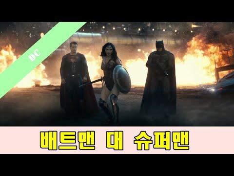 배트맨 대 슈퍼맨: 저스티스의 시작 떡밥 등 by 발없는새
