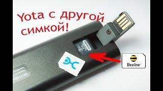Yota симка.Взлом SIM card Yota