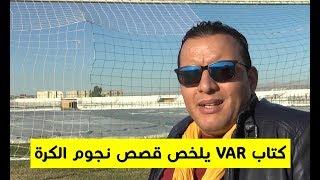 نجم الدين ..مؤلف كتاب var الذي يلخص قصص نجوم الكرة الجزائرية