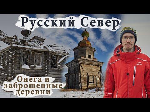 Русский Север, деревянные церкви Руси. Онежское озеро, Онега и заброшенные деревни в Каргополье.