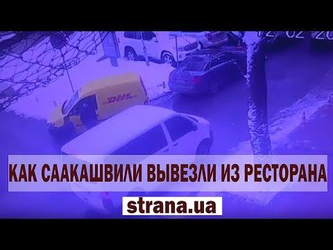 Задержанного Саакашвили из ресторана увезли три белых буса в сопровождении полиции | Страна.ua