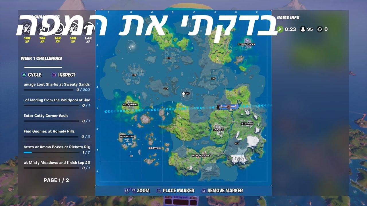 בודק את המפה החדשה