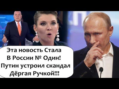 ЭТА НОВОСТЬ СТАЛА В РОССИИ НОМЕР ОДИН! ПУТИН И РУЧКА