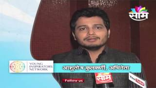 Marathi actor Ashutosh Kulkarni speaking on  YIN