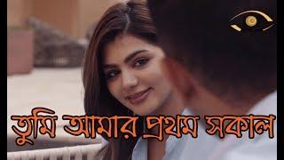 তুমি আমার প্রথম সকাল | Tumi Amar Prothom Sokal | Tapan Chowdhury | Shakila Zafar