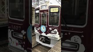 阪急 長岡天神駅