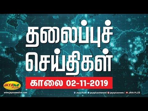 தலைப்புச் செய்திகள் | காலை 10 மணி | 02.11.2019 | Today Headlines | Headlines | Jaya Plus