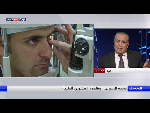 صحة العيون... وقاعدة العشرين الطبية  - 00:22-2018 / 4 / 20