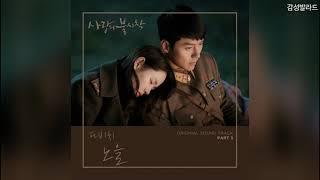 Gambar cover 다비치(Davichi)-노을(Sunset)/  사랑의 불시착 OST Part 3