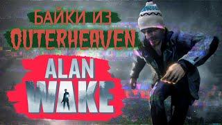 ПОЛНЫЙ РАЗБОР СЮЖЕТА ALAN WAKE (сериал, игра,книги) [Байки из Outer Heaven]