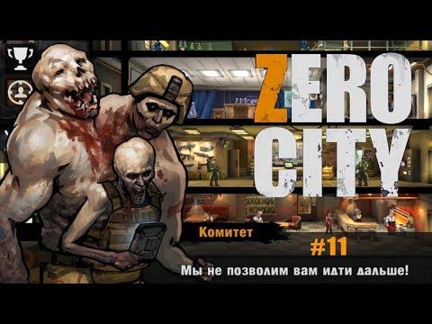 Zero City прохождение #11 Комитет 3 в 1 на Военной Базе