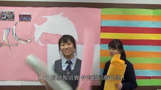 Publication Date: 2019-05-17 | Video Title: 2019-2020沙田循道衞理中學學生會內閣 Aqua 宣傳