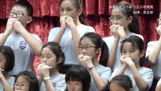 Publication Date: 2017-07-20   Video Title: 八孔口琴樂團