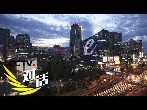 《对话》中关村阅兵新势力 20190623 | CCTV财经