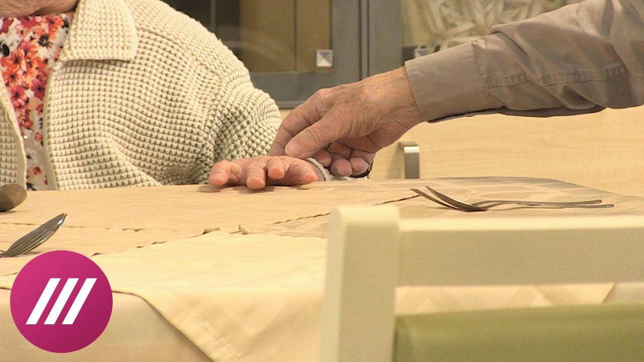 Фильм пожилая пара жена в доме престарелых сосновский дом интернат для престарелых омская область