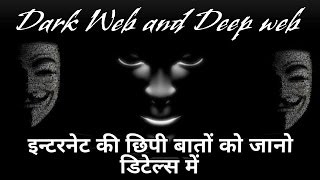 ➡ #01 what is deep web / dark web | 2016 New information  (Explained in Hindi)