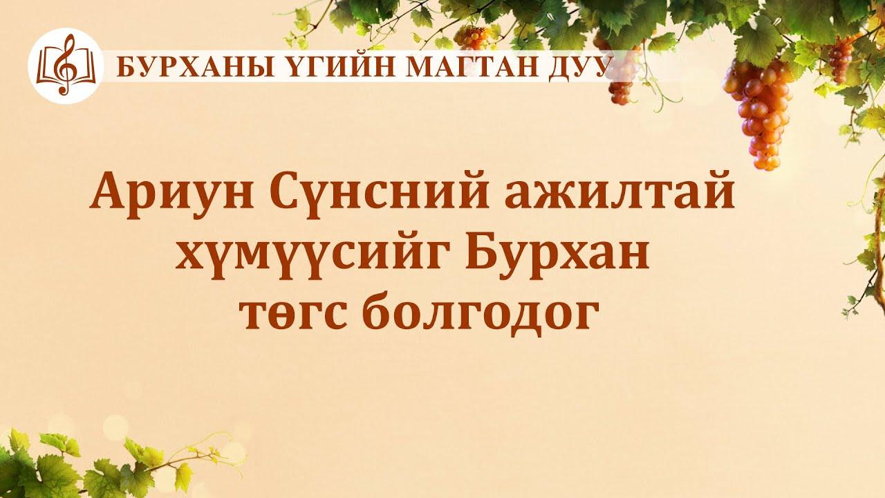 """Бурханы үгийн магтан дуу """"Ариун Сүнсний ажилтай хүмүүсийг Бурхан төгс болгодог"""" (дууны үг)"""