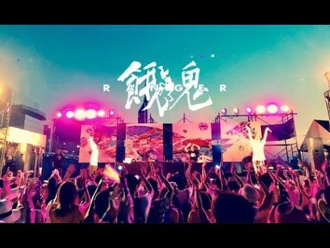 餓鬼レンジャー/「アゲマンボ」MV
