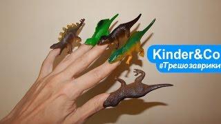 Трешозаврики - смотрете видео обзор смешных игрушек пальчики динозавры