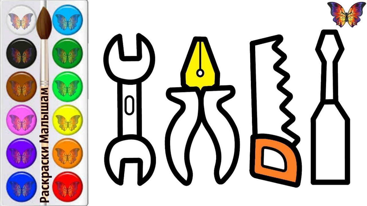 Как нарисовать и раскрасить ИНСТРУМЕНТЫ ДЛЯ РЕМОНТА ...