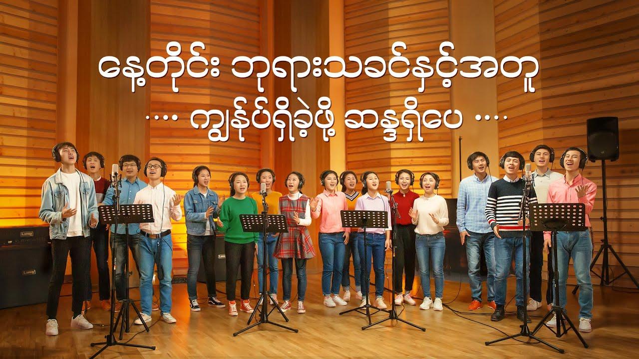 Myanmar Praise Music (နေ့တိုင်း ဘုရားသခင်နှင့်အတူ ကျွန်ုပ်ရှိခဲ့ဖို့ ဆန္ဒရှိပေ) Chinese Gospel Song