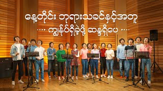 Myanmar Worship Music (နေ့တိုင်း ဘုရားသခင်နှင့်အတူကျွန်ုပ်ရှိခဲ့ဖို့ ဆန္ဒရှိပေ)