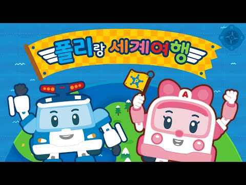 Travel around the globe with POLI (Korean) | Robocar POLI Special