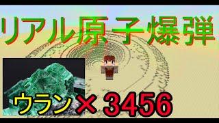 「マインクラフト」 リアル原子爆弾!! ウラン×3456個
