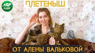 Новый лот! Плетеныш Кот от Алены Вальковой #ехалгрека