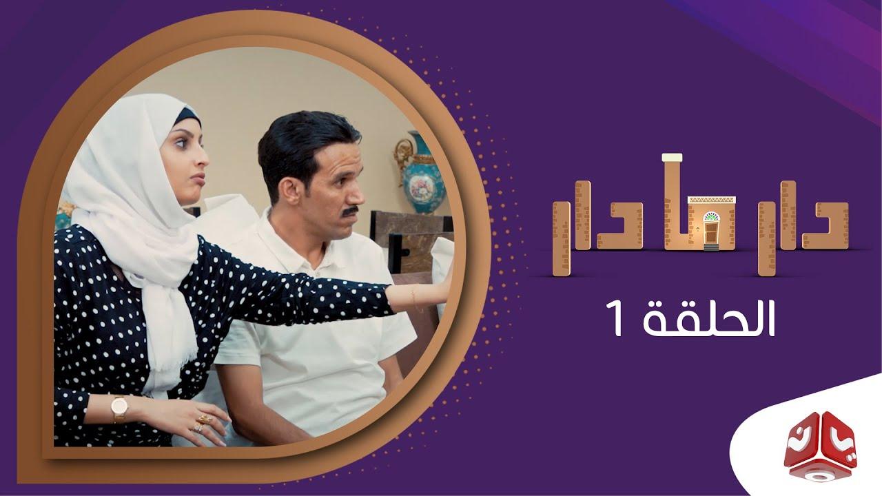 دار مادار | الحلقة 1 - انتحال شخصية | محمد قحطان  خالد الجبري  اماني الذماري  رغد المالكي مبروك متاش