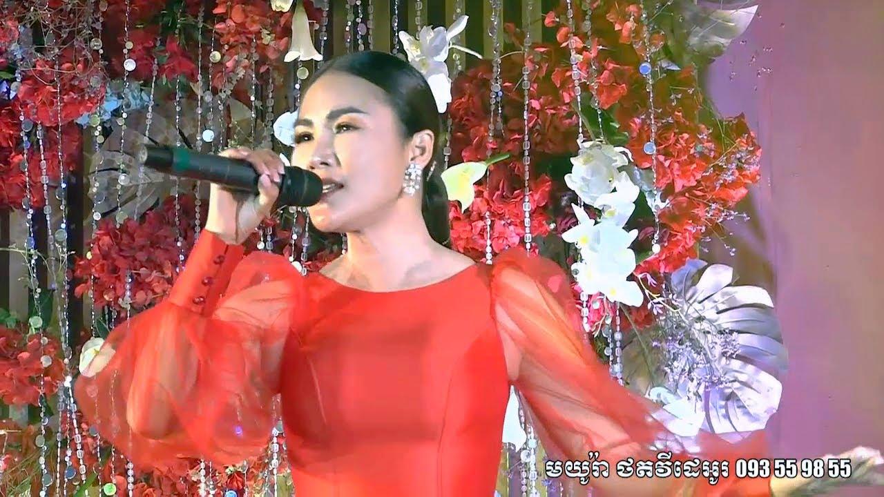 ក្រដាស់ - Kror Das - Dara Entertainment, orkes orkadong, Khmer new song