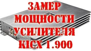 Сколько мощности отдаёт Kicx 1 900 в реальных условиях при диком просаде
