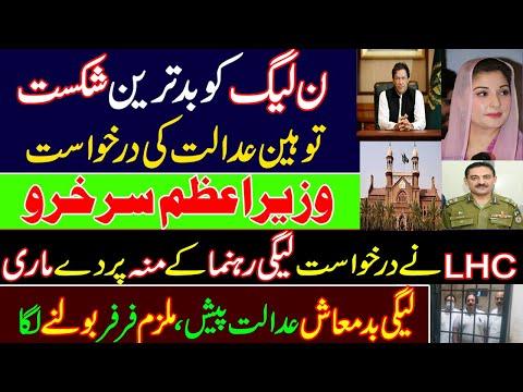 کپتان کے خلاف توہین عدالت کی درخواست، ن لیگ کو بدترین شکست۔ Application against PM imran khan in LHC