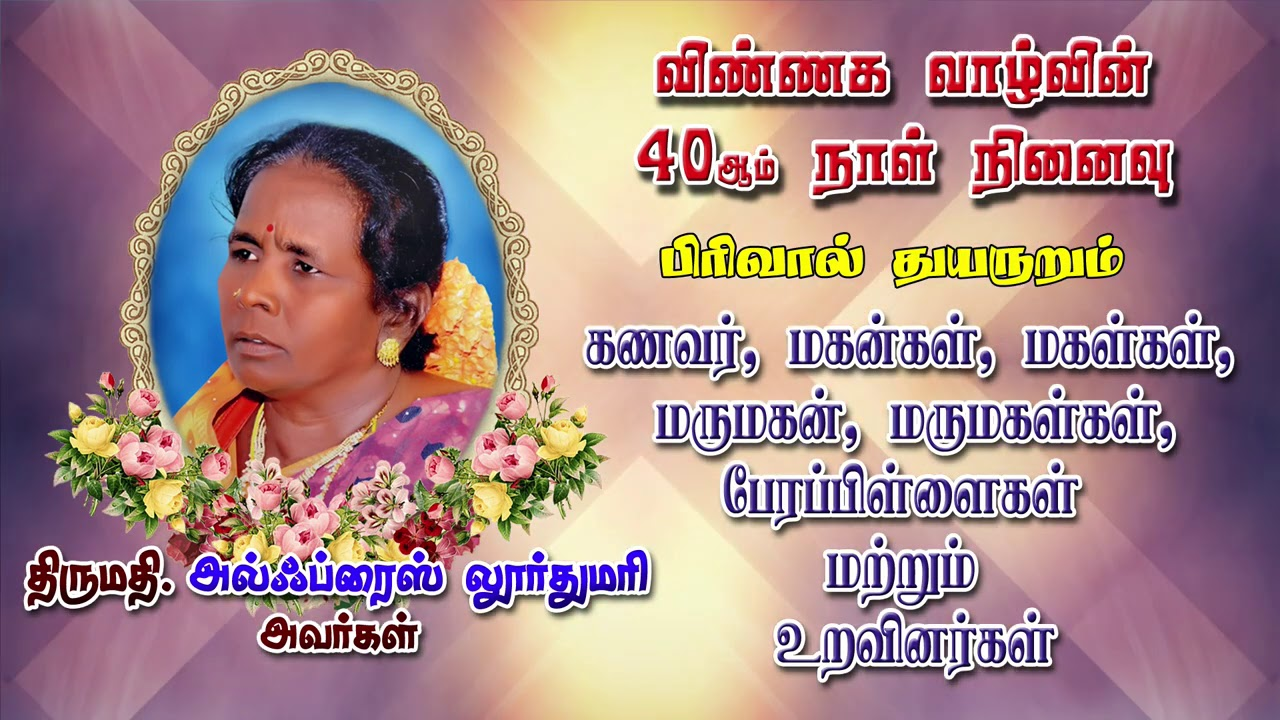 18-09-2020 | [ADVERTISEMENT] - 40th Day Memorial - Mrs. Alfrez Lourdhumary | Oulgaret, Pondicherry.