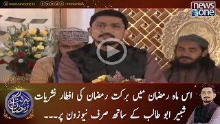 Is Mah-e-Ramzan Main Barkat-E-Ramzan Ki Iftar Nashriyat Shabbir Abu Talib Kay Sath Sirf Newsone Par